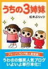 3shimai