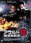 Assault13