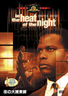 heat_night